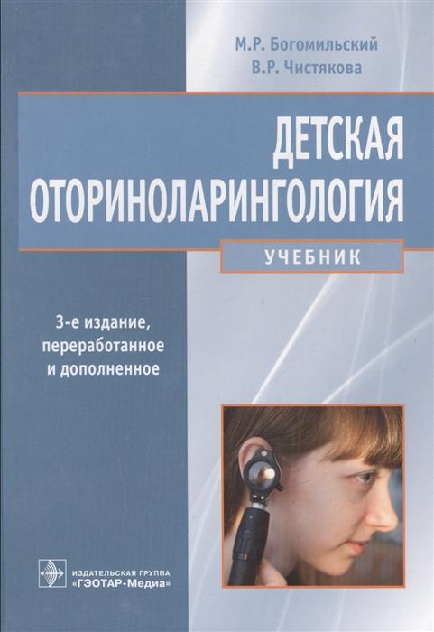 Богомильский М., Чистякова В. Детская оториноларингология Учебник цена и фото