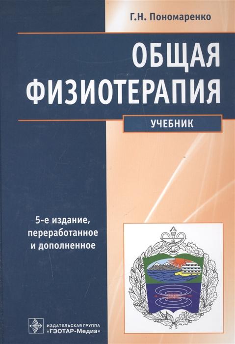Пономаренко Г. Общая физиотерапия Учебник