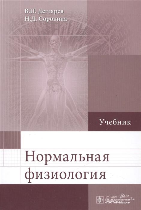 Дегтярев В., Сорокина Н. Нормальная физиология Учебник александра евгеньевна сорокина внутри высоты