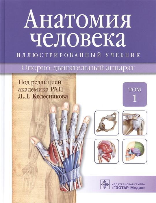 Колесников Л.(ред.) Анатомия человека Учебник Том 1 Опорно-двигательный аппарат