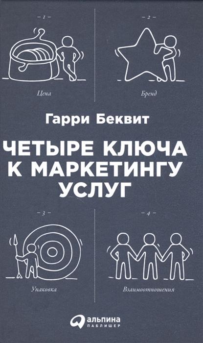 Беквит Г. Четыре ключа к маркетингу услуг