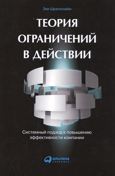 Шрагенхайм Э. Теория ограничений в действии Системный подход к повышению эффективности компании