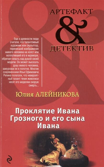 Алейникова Ю. Проклятие Ивана Грозного и его сына Ивана цены онлайн