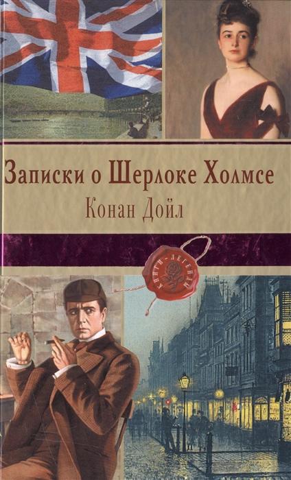 Дойл А. Записки о Шерлоке Холмсе Повести и рассказы