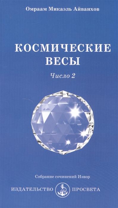 Айванхов О. Космические весы Число 2