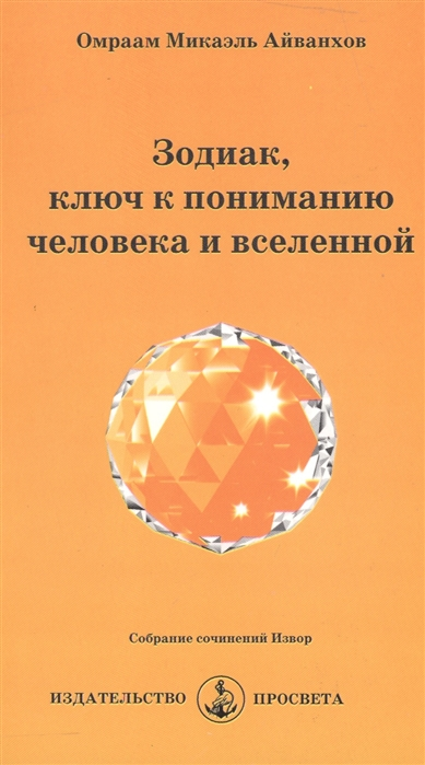 Айванхов О. Зодиак ключ к пониманию человека и вселенной ключ thule 122
