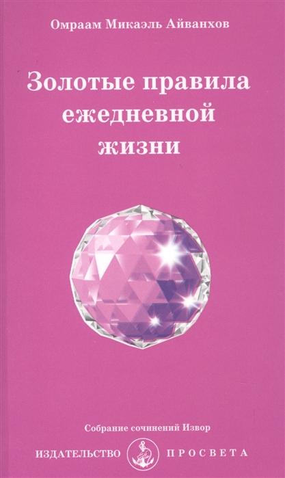 золотые правила дизайна книга купить