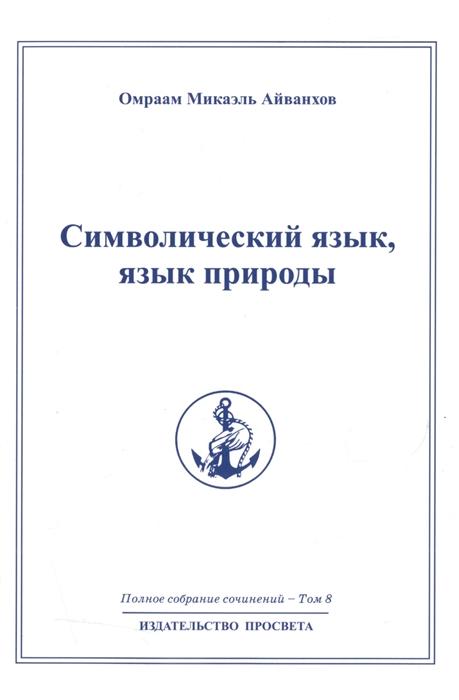 Айванхов О. Символический язык язык природы Полное собрание сочинений Том 8 цены