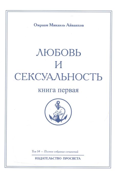 Айванхов О. Любовь и сексуальность Книга первая Полное собрание сочинений Том 14