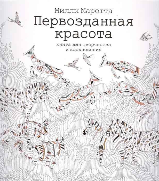 Маротта М. Первозданная красота Книга для творчества и вдохновения