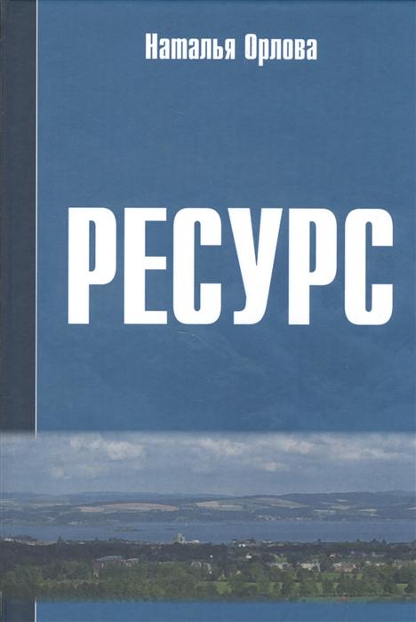 Ресурс Новое прочтение и геоэкономическое измерение экспортного потенциала Научная монография