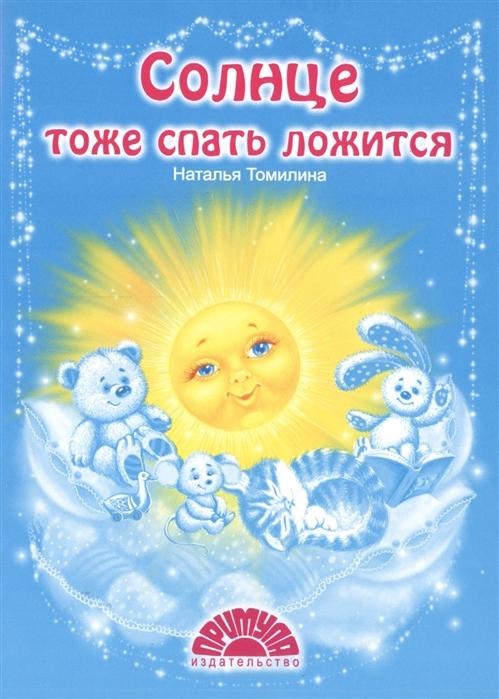 купить Томилина Н. Солнце тоже спать ложится онлайн
