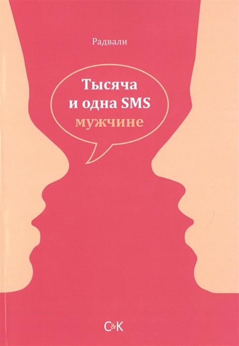 Радвали Тысяча и одна SMS мужчине радвали тысяча и одна sms мужчине
