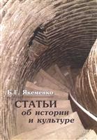 Статьи об истории и культуре