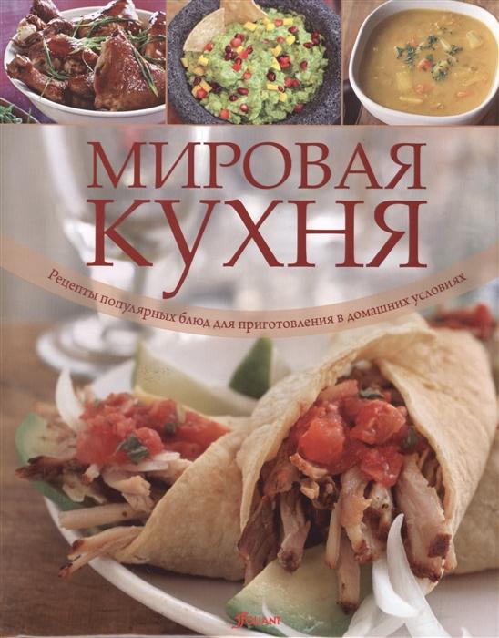 Рождерс Р. (ред.) Мировая кухня Рецепты популярных блюд для приготовления в домашних условиях