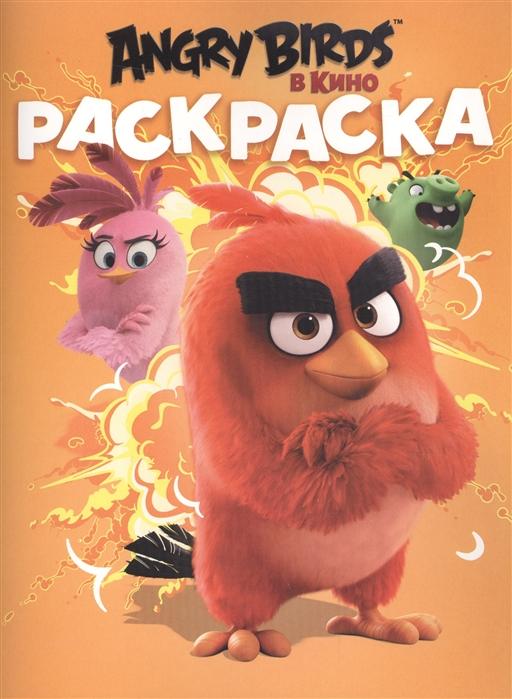 Angry Birds в кино Раскраска angry birds в кино dvd