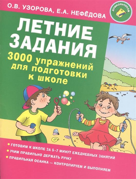 все цены на Узорова О., Нефедова Е. Летние задания 3000 упражнений для подготовки к школе онлайн