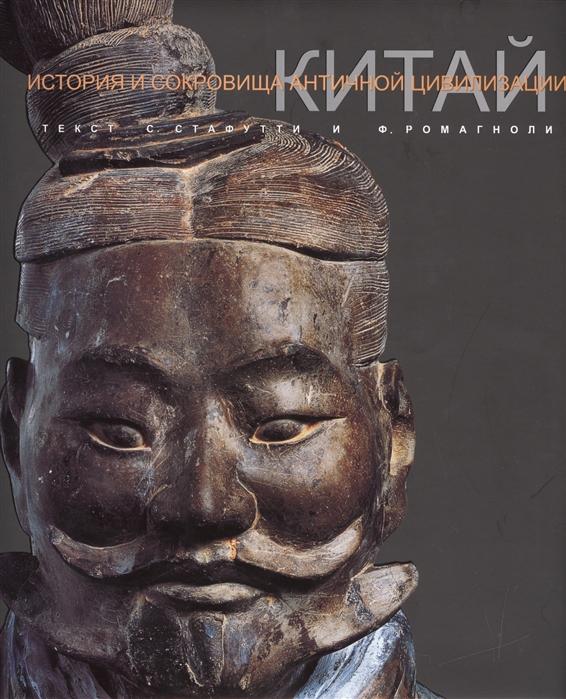 цена на Стафутти С., Ромагноли Ф. Китай История и сокровища античной цивилизации