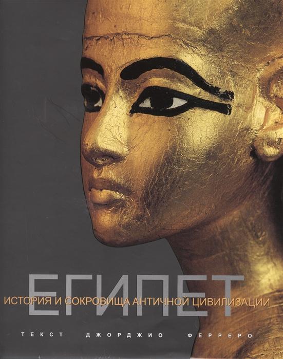 Ферреро Дж. Египет История и сокровища античной цивилизации сокровища античной и библейской мудрости происхождение афоризмов и образных выражений