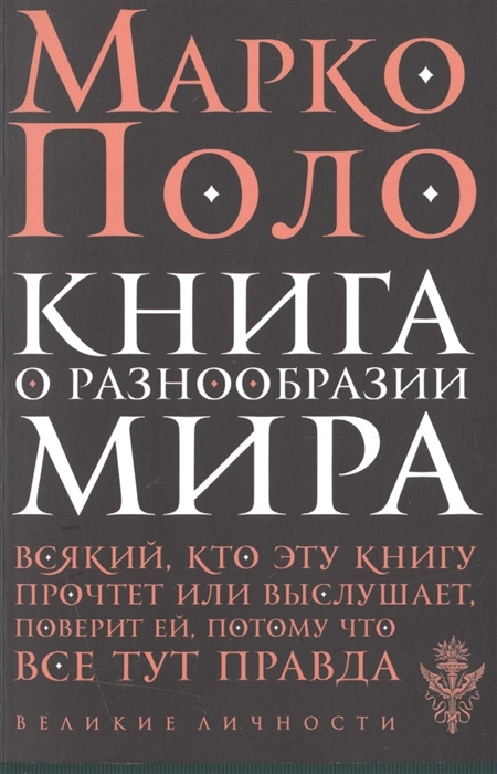 Поло М. Книга о разнообразии мира м поло