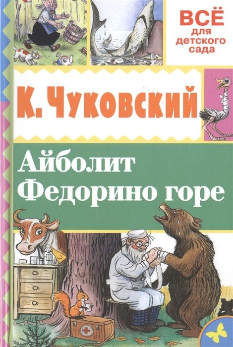 Фото - Чуковский К. Айболит Федорино горе чуковский к и федорино горе