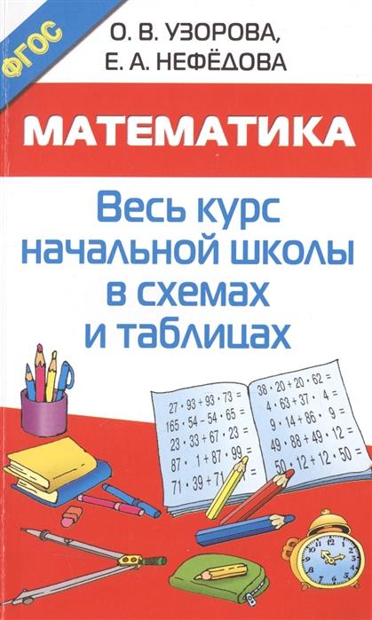 Узорова О Нефедова Е Математика Весь курс начальной школы в схемах и таблицах