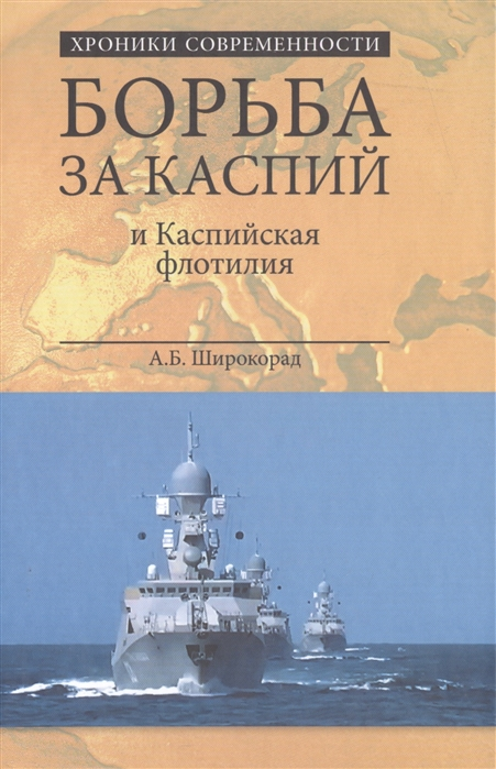 цены Широкорад А. Борьба за Каспий и Каспийская флотилия