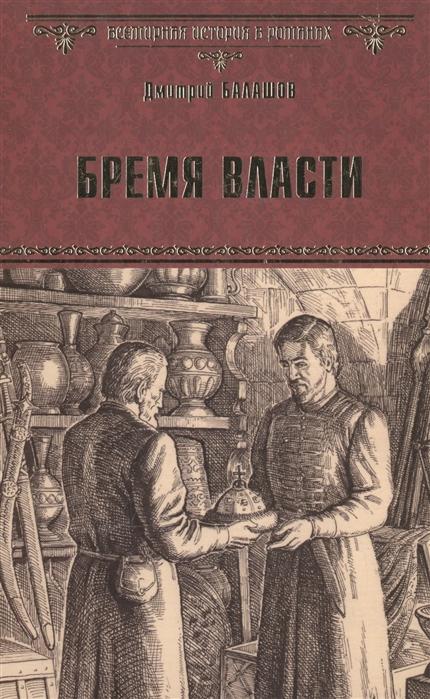 Балашов Д. Бремя власти цена и фото