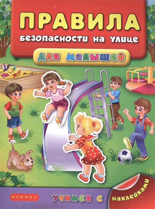Воронкова Я. Правила безопасности на улице для малышей воронкова я о учимся с наклейками правила этикета для малышей