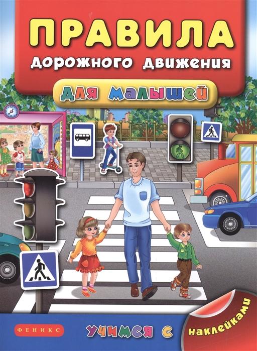 Воронкова Я. Правила дорожного движения для малышей воронкова я о учимся с наклейками правила этикета для малышей