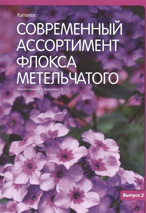 Современный ассортимент флокса метельчатого Каталог Выпуск 2