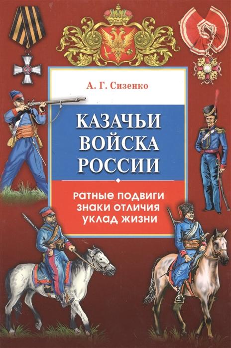 Сизенко А. Казачьи войска России Ратные подвиги знаки отличия уклад жизни