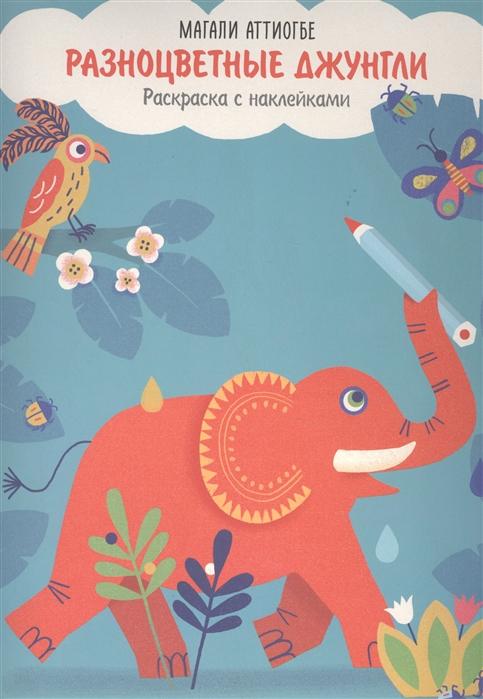 Аттиогбе М. Разноцветные джунгли Раскраска с наклейками аттиогбе м разноцветные джунгли раскраска с наклейками
