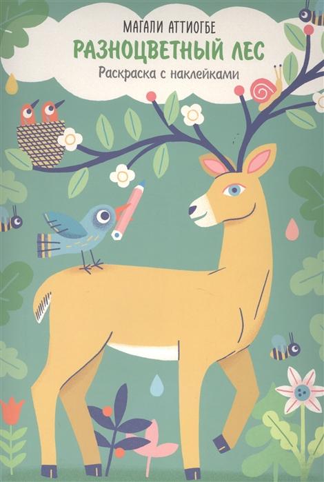 Аттиогбе М. Разноцветный лес Раскраска с наклейками алберт м ореховый лес