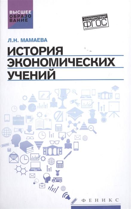 История экономических учений Учебное пособие