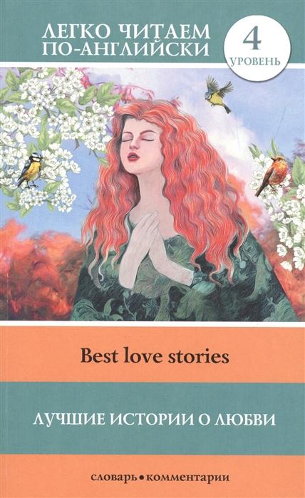 Лучшии истории о любви Best love stories 4 уровень Словарь комментарии