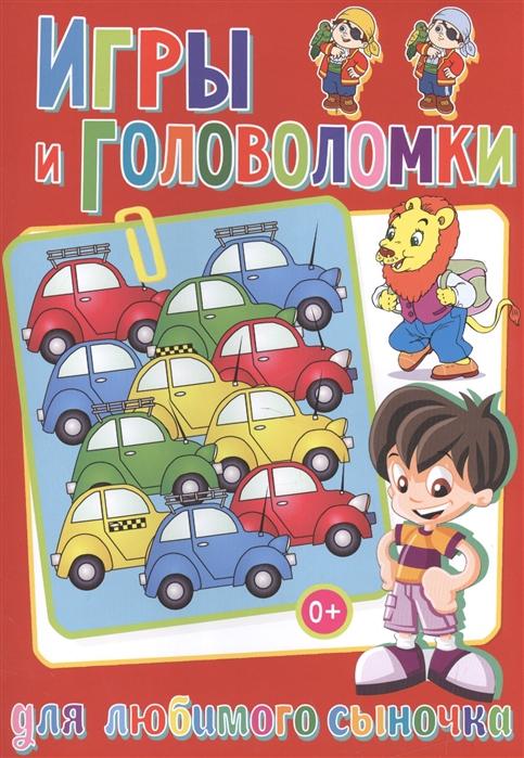 Скиба Т. (сост.) Игры и головоломки для любимого сыночка