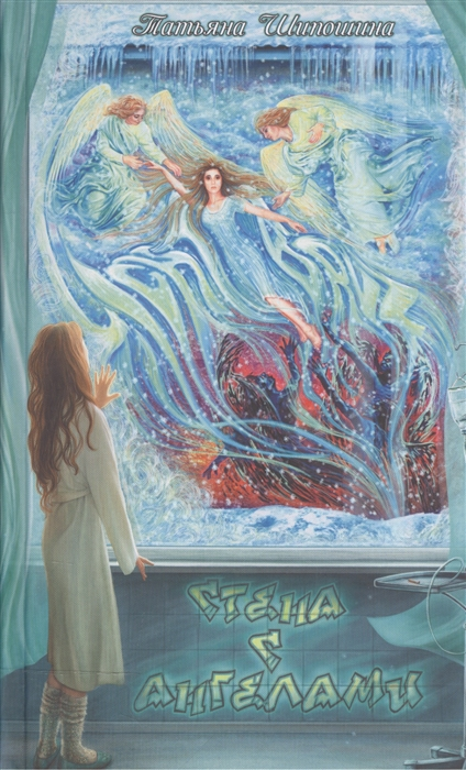 Купить Стена с ангелами Повести для юношества, Символик, Проза для детей. Повести, рассказы