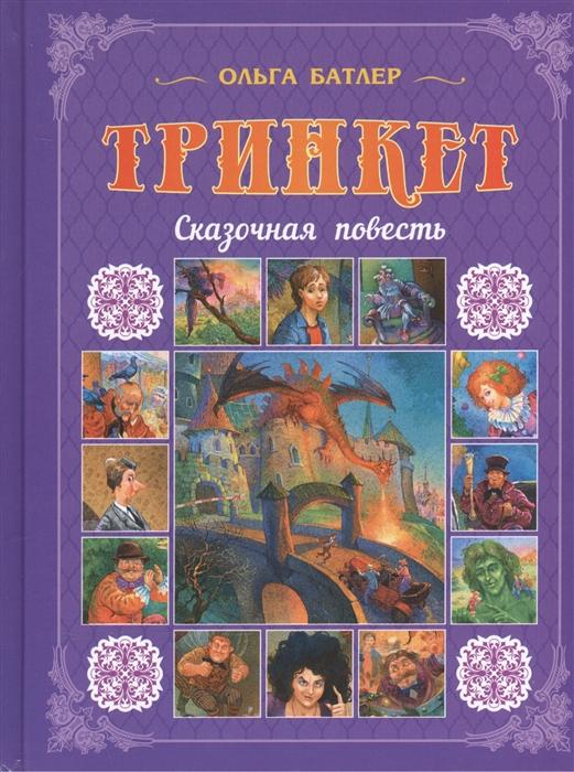 Батлер О. Тринкет Сказочная повесть