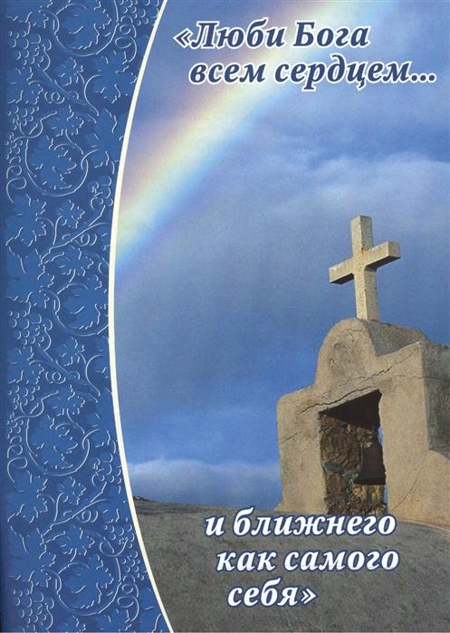 Кочергина Е. (ред.) Люби Бога всем сердцем и ближнего как самого себя цена 2017