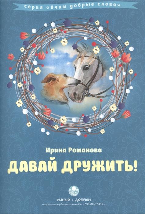 Романова И., Киреева Ю. Давай дружить
