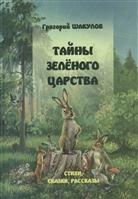 Тайны зеленого царства. Стихи, сказки, рассказы