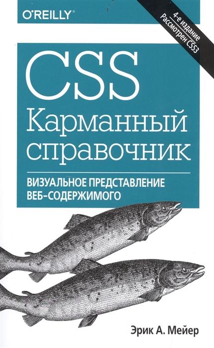 Мейер Э. CSS Карманный справочник барякина э справочник писателя