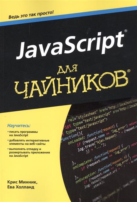 Минник К., Холланд Е. JavaScript для чайников