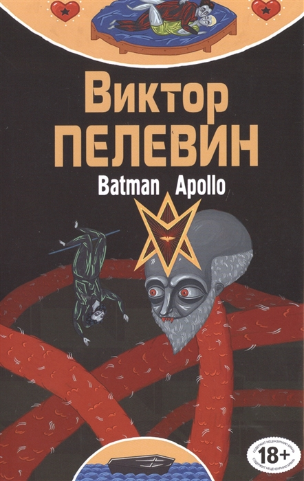 Пелевин В. Полное собрание сочинений Том12 Batman Apollo цена и фото
