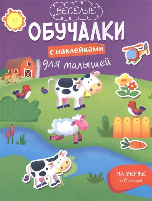 Талалаева Е. (ред.) На ферме 70 наклеек
