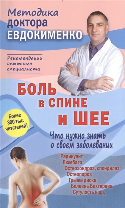 Евдокименко П. Боль в спине и шее Что нужно знать о своем заболевании недорого