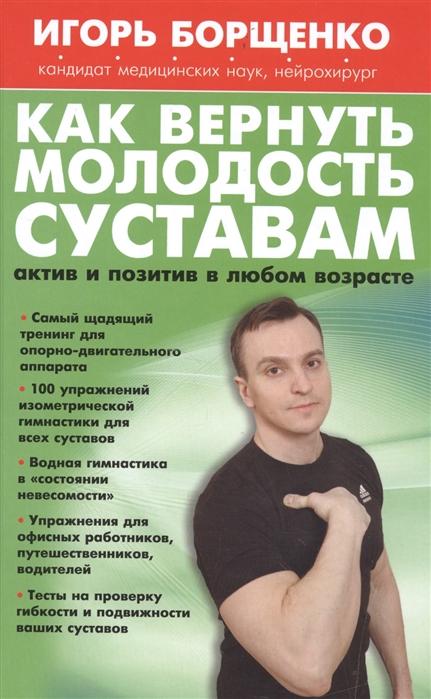 купить Борщенко И. Как вернуть молодость суставам по цене 375 рублей