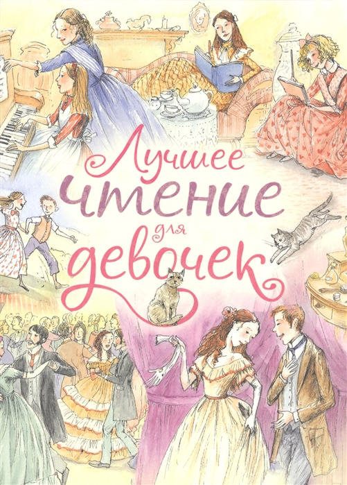 Купить Лучшее чтение для девочек, Малыш, Проза для детей. Повести, рассказы