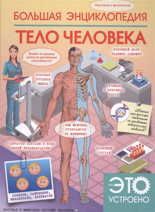 Большая энциклопедия Тело человека